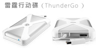 thundergo another review cn